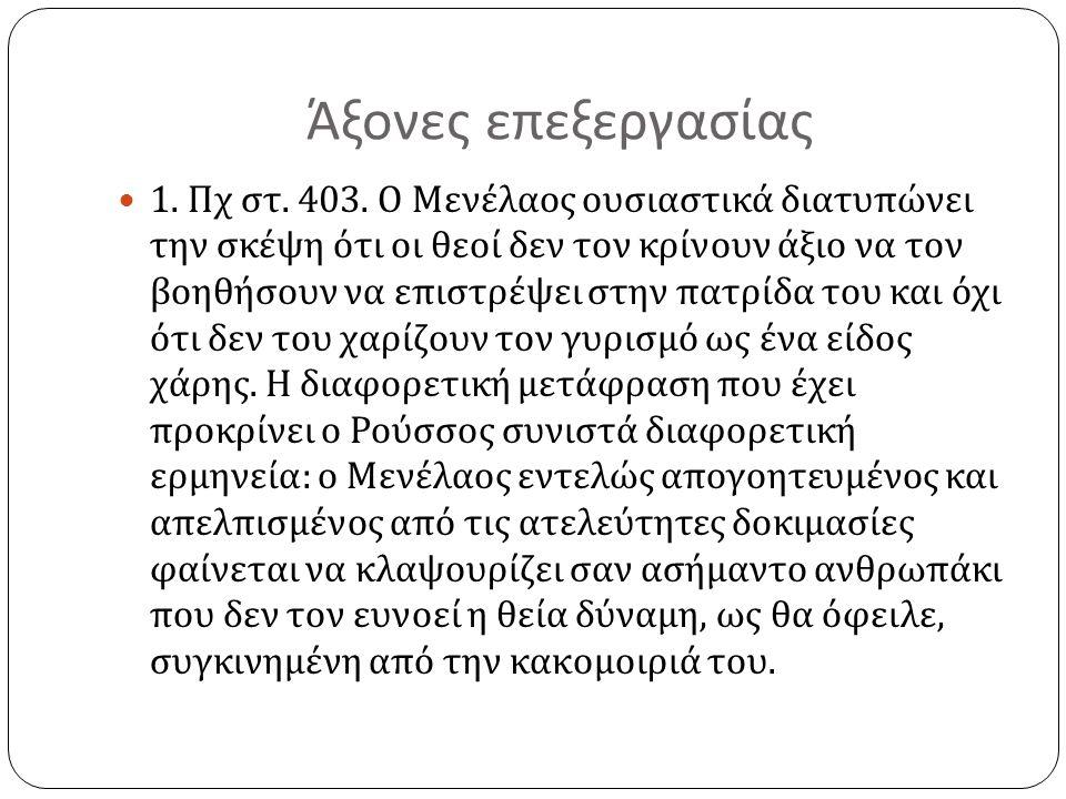 Άξονες επεξεργασίας 1. Πχ στ. 403.