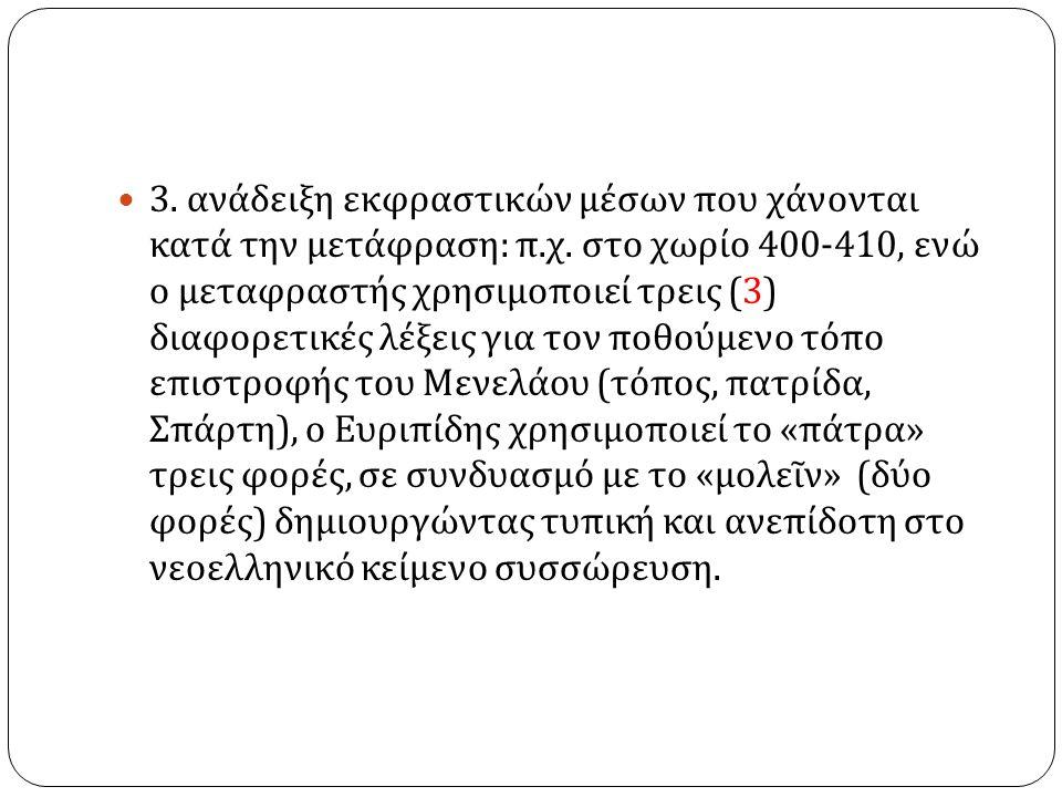 3. ανάδειξη εκφραστικών μέσων που χάνονται κατά την μετάφραση : π.