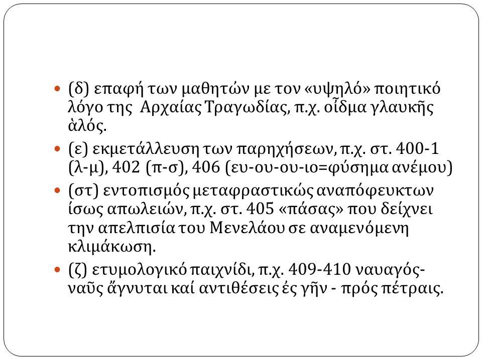 ( δ ) επαφή των μαθητὠν με τον « υψηλό » ποιητικό λόγο της Αρχαίας Τραγωδίας, π.