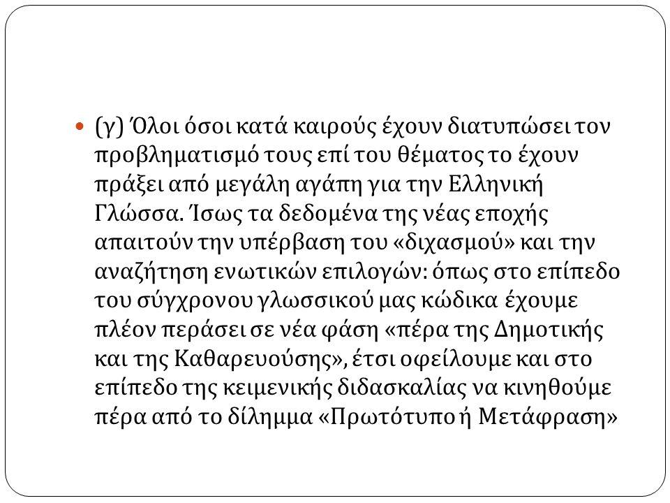 ( γ ) Όλοι όσοι κατά καιρούς έχουν διατυπώσει τον προβληματισμό τους επί του θέματος το έχουν πράξει από μεγάλη αγάπη για την Ελληνική Γλώσσα.