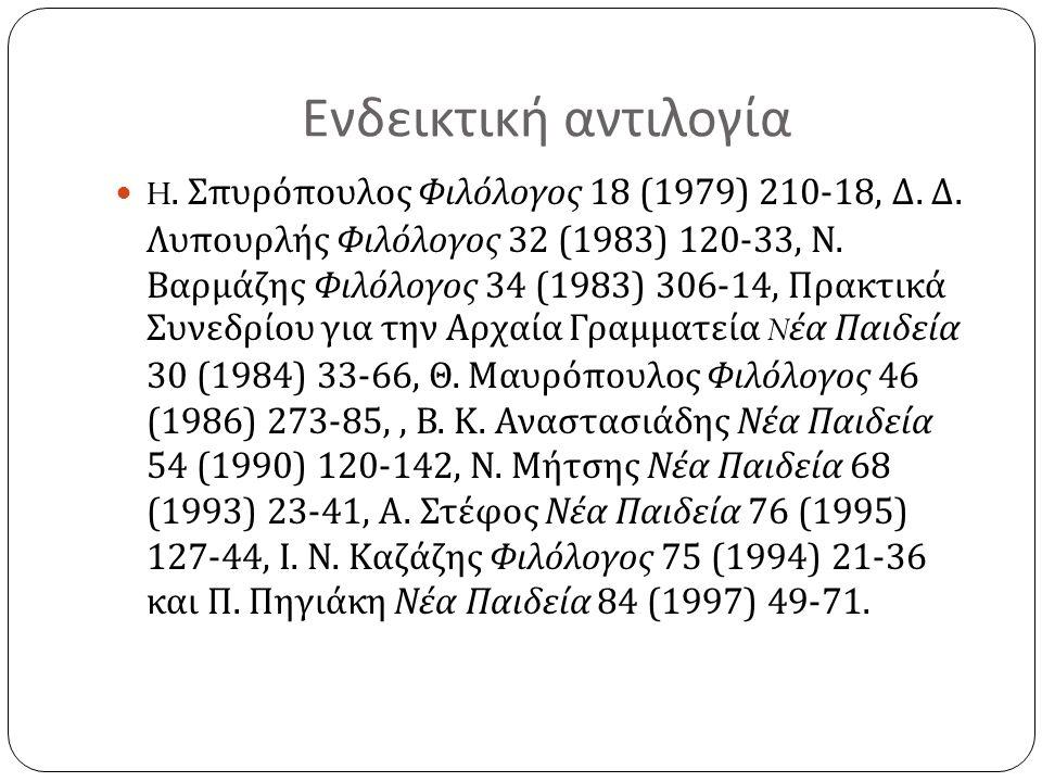 Ενδεικτική αντιλογία H. Σπυρόπουλος Φιλόλογος 18 (1979) 210-18, Δ.