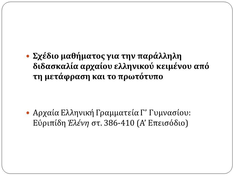 Σχέδιο μαθήματος για την παράλληλη διδασκαλία αρχαίου ελληνικού κειμένου από τη μετάφραση και το πρωτότυπο Αρχαία Ελληνική Γραμματεία Γ ' Γυμνασίου : Εὐριπίδη Ἑλένη στ.