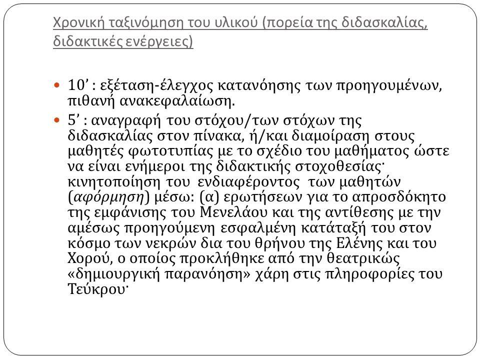 Χρονική ταξινόμηση του υλικού ( πορεία της διδασκαλίας, διδακτικές ενέργειες ) 10' : εξέταση - έλεγχος κατανόησης των προηγουμένων, πιθανή ανακεφαλαίωση.