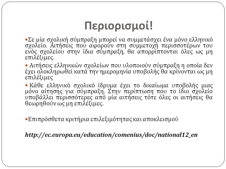 Περιορισμοί. Σε μία σχολική σύμπραξη μπορεί να συμμετάσχει ένα μόνο ελληνικό σχολείο.