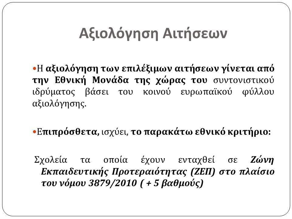 Αξιολόγηση Αιτήσεων Η αξιολόγηση των επιλέξιμων αιτήσεων γίνεται από την Εθνική Μονάδα της χώρας του συντονιστικού ιδρύματος βάσει του κοινού ευρωπαϊκού φύλλου αξιολόγησης.