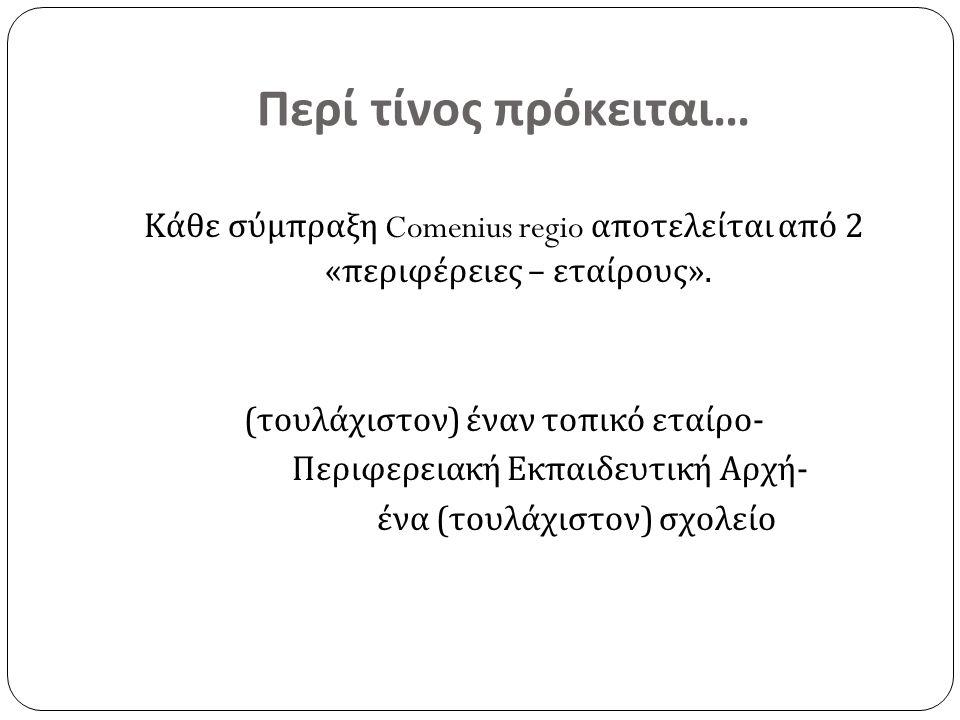 Περί τίνος πρόκειται… Κάθε σύμπραξη Comenius regio αποτελείται από 2 «περιφέρειες – εταίρους».