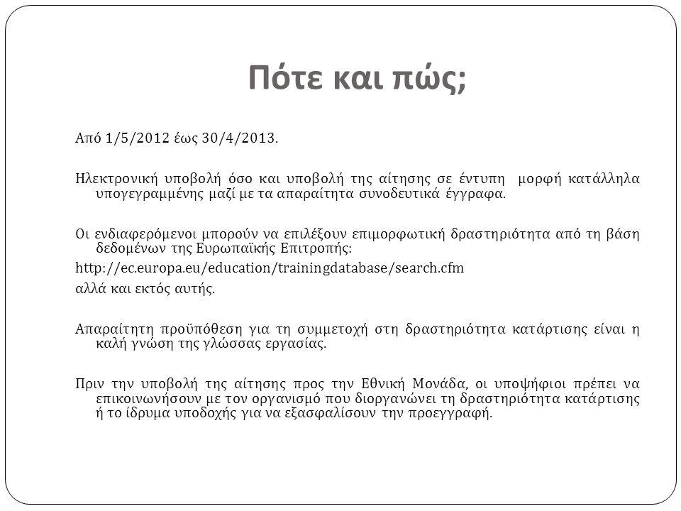 Πότε και πώς; Από 1/5/2012 έως 30/4/2013.