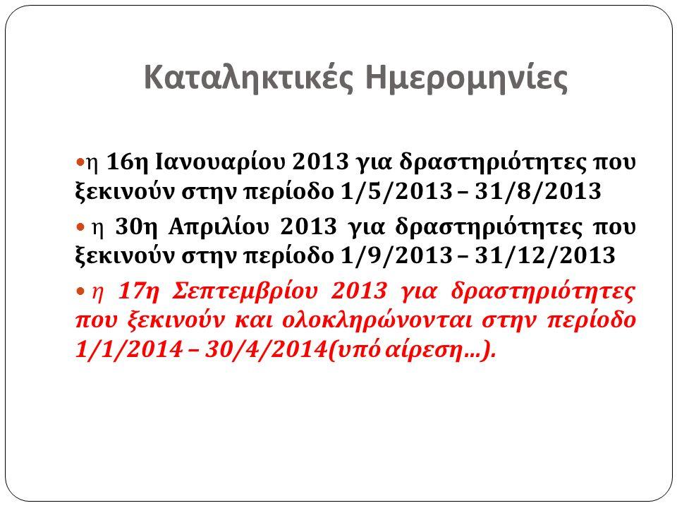 Καταληκτικές Ημερομηνίες η 16η Ιανουαρίου 2013 για δραστηριότητες που ξεκινούν στην περίοδο 1/5/2013 – 31/8/2013 η 30η Απριλίου 2013 για δραστηριότητες που ξεκινούν στην περίοδο 1/9/2013 – 31/12/2013 η 17η Σεπτεμβρίου 2013 για δραστηριότητες που ξεκινούν και ολοκληρώνονται στην περίοδο 1/1/2014 – 30/4/2014(υπό αίρεση…).