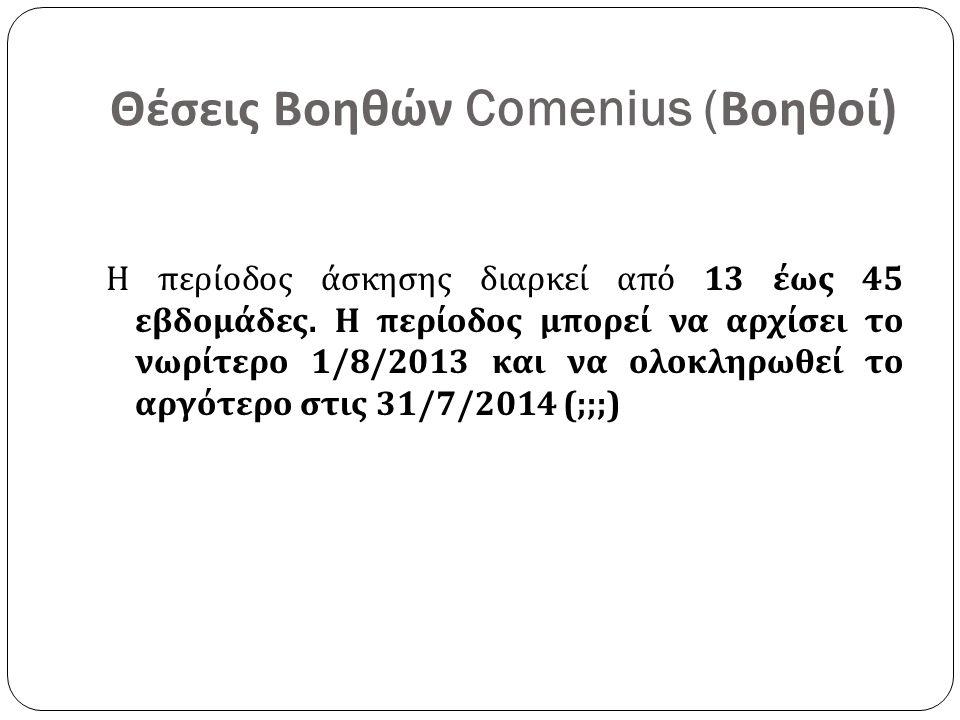 Θέσεις Βοηθών Comenius ( Βοηθοί) Η περίοδος άσκησης διαρκεί από 13 έως 45 εβδομάδες.