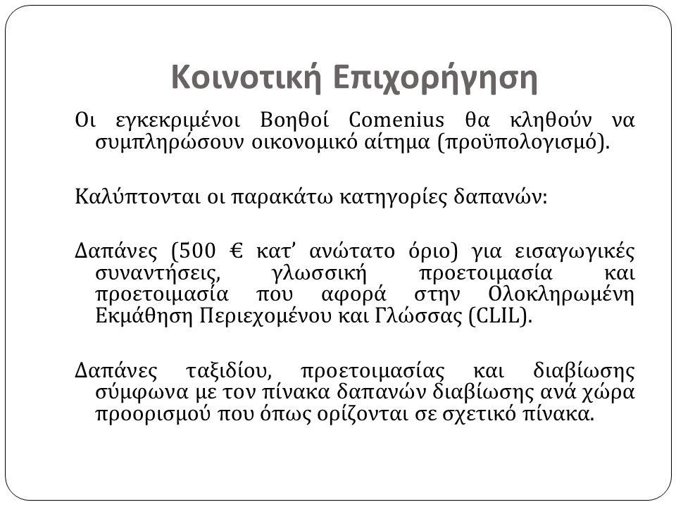 Κοινοτική Επιχορήγηση Οι εγκεκριμένοι Βοηθοί Comenius θα κληθούν να συμπληρώσουν οικονομικό αίτημα (προϋπολογισμό).
