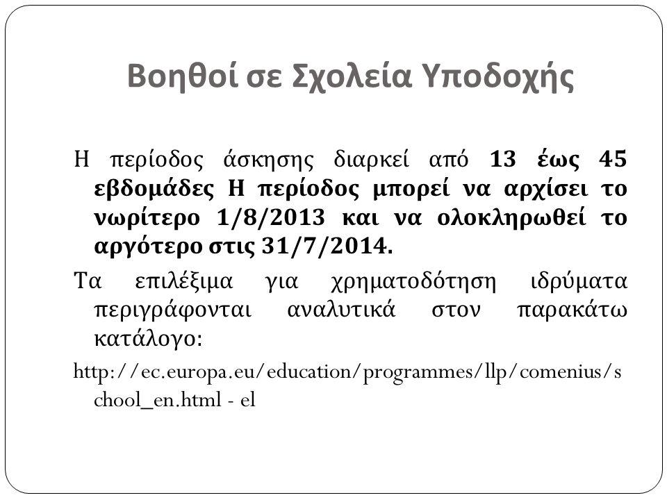 Βοηθοί σε Σχολεία Υποδοχής Η περίοδος άσκησης διαρκεί από 13 έως 45 εβδομάδες Η περίοδος μπορεί να αρχίσει το νωρίτερο 1/8/2013 και να ολοκληρωθεί το αργότερο στις 31/7/2014.