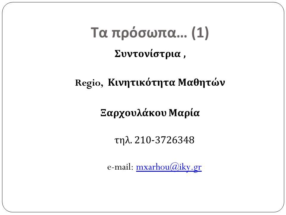 Τα πρόσωπα… (1) Συντονίστρια, Regio, Κινητικότητα Μαθητών Ξαρχουλάκου Μαρία τηλ.