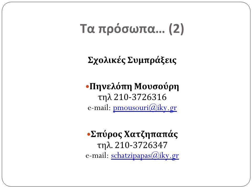 Τα πρόσωπα… (2) Σχολικές Συμπράξεις Πηνελόπη Μουσούρη τηλ 210-3726316 e-mail: pmousouri@iky.grpmousouri@iky.gr Σπύρος Χατζηπαπάς τηλ.