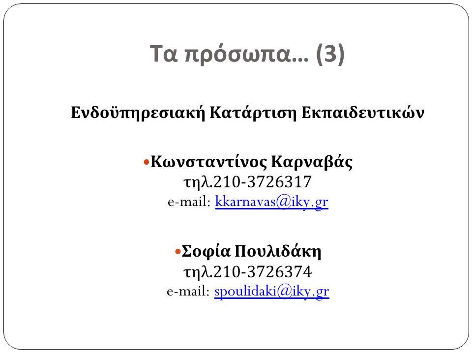 Τα πρόσωπα… (3) Ενδοϋπηρεσιακή Κατάρτιση Εκπαιδευτικών Κωνσταντίνος Καρναβάς τηλ.210-3726317 e-mail: kkarnavas@iky.grkkarnavas@iky.gr Σοφία Πουλιδάκη τηλ.210-3726374 e-mail: spoulidaki@iky.grspoulidaki@iky.gr