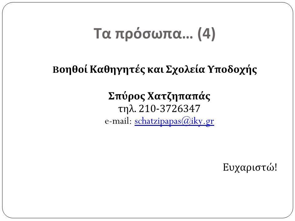 Τα πρόσωπα… (4) B οηθοί Καθηγητές και Σχολεία Υποδοχής Σπύρος Χατζηπαπάς τηλ.