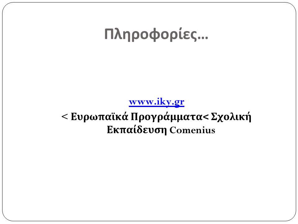 Πληροφορίες… www.iky.gr < Ευρωπαϊκά Προγράμματα< Σχολική Εκπαίδευση Comenius