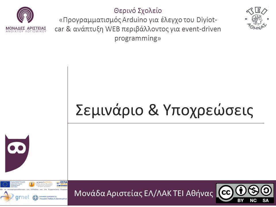 Σεμινάριο & Υποχρεώσεις Μονάδα Αριστείας ΕΛ/ΛΑΚ ΤΕΙ Αθήνας Θερινό Σχολείο «Προγραμματισμός Arduino για έλεγχο του Diyiot- car & ανάπτυξη WEB περιβάλλο