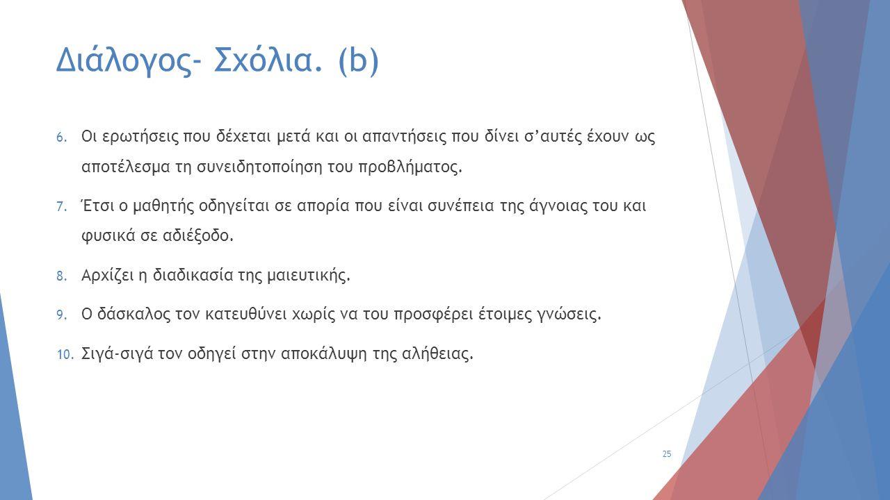 Διάλογος- Σχόλια. (b) 6. Οι ερωτήσεις που δέχεται μετά και οι απαντήσεις που δίνει σ'αυτές έχουν ως αποτέλεσμα τη συνειδητοποίηση του προβλήματος. 7.