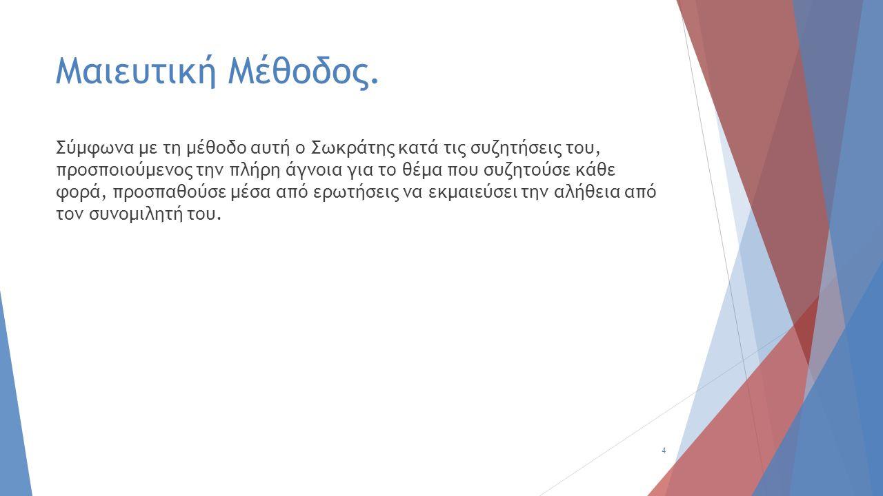 Διάλογος- Σχόλια.(b) 6.