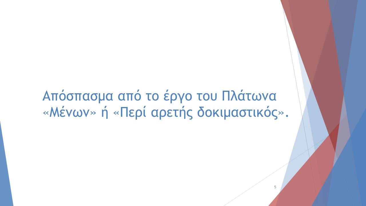 Απόσπασμα από το έργο του Πλάτωνα «Μένων» ή «Περί αρετής δοκιμαστικός». 5