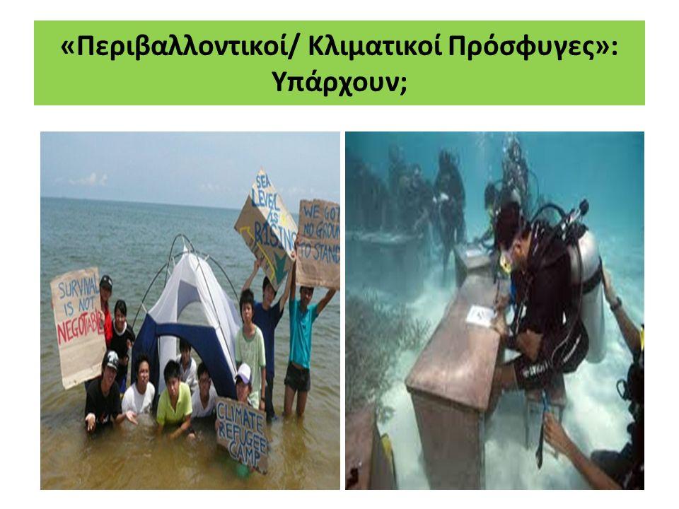 «Περιβαλλοντικοί/ Κλιματικοί Πρόσφυγες»: Υπάρχουν;