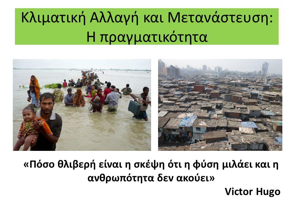 Κλιματική Αλλαγή και Μετανάστευση: Η πραγματικότητα «Πόσο θλιβερή είναι η σκέψη ότι η φύση μιλάει και η ανθρωπότητα δεν ακούει» Victor Hugo