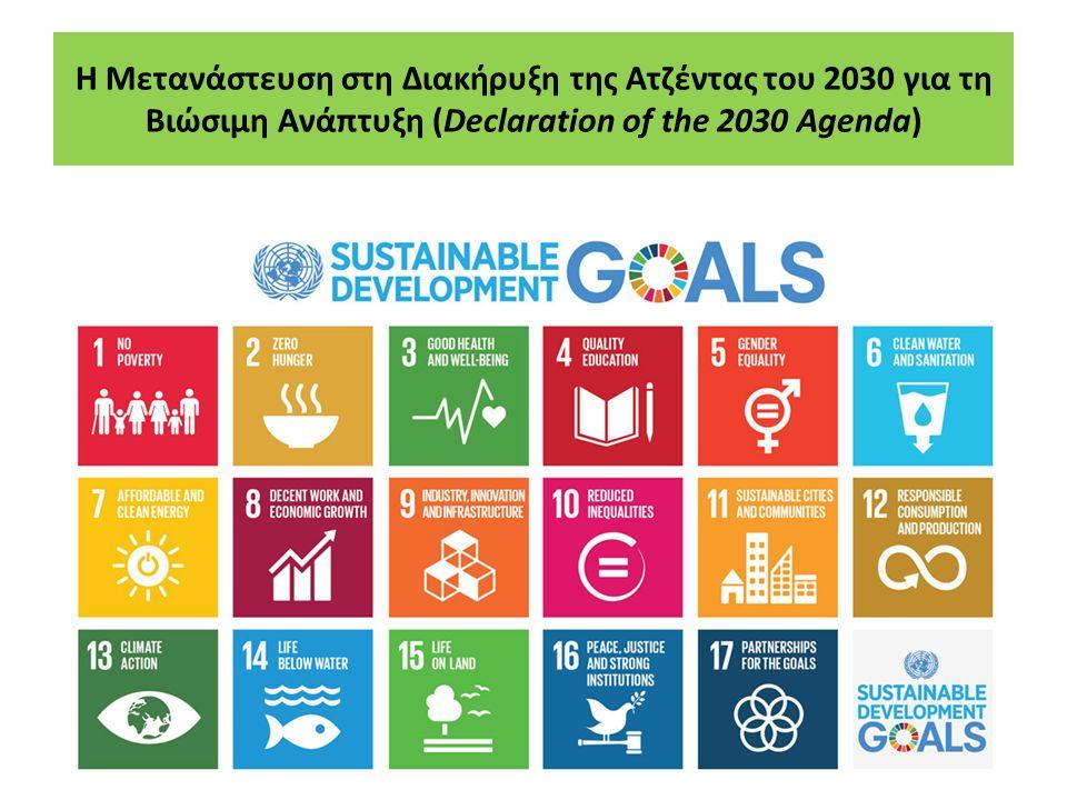 Η Μετανάστευση στη Διακήρυξη της Ατζέντας του 2030 για τη Βιώσιμη Ανάπτυξη (Declaration of the 2030 Agenda)