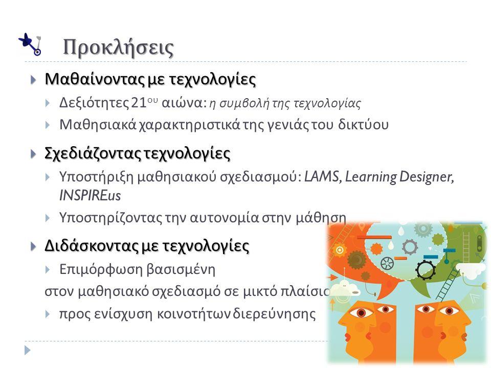 Learning Designer http://learningdesigner.org απλουστευμένη έκδοση του LDSE (Learning Design Support Environment) (Charlton, Magoulas, Laurillard, 2012)