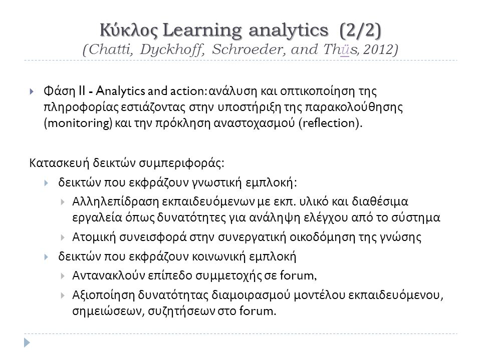  Φάση II - Analytics and action: ανάλυση και οπτικοποίηση της πληροφορίας εστιάζοντας στην υποστήριξη της παρακολούθησης (monitoring) και την πρόκληση αναστοχασμού (reflection).