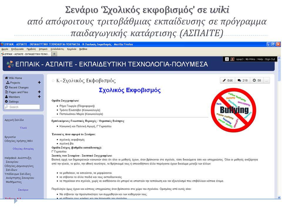 Σενάριο ' Σχολικός εκφοβισμός ' σε wiki Σενάριο ' Σχολικός εκφοβισμός ' σε wiki από απόφοιτους τριτοβάθμιας εκπαίδευσης σε πρόγραμμα παιδαγωγικής κατάρτισης ( ΑΣΠΑΙΤΕ )