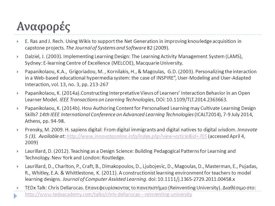 Αναφορές  E. Ras and J. Rech. Using Wikis to support the Net Generation in improving knowledge acquisition in capstone projects. The Journal of Syste