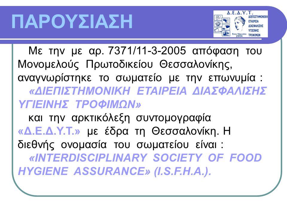 Η διεύθυνση της Δ.Ε.Δ.Υ.Τ.Κωνσταντικάκη 19, Αγ. Ιωάννης Καλαμαριάς τ.κ.
