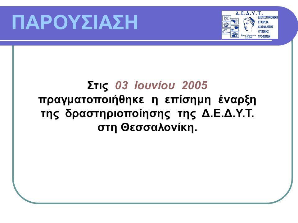 Στις 03 Ιουνίου 2005 πραγματοποιήθηκε η επίσημη έναρξη της δραστηριοποίησης της Δ.Ε.Δ.Υ.Τ.