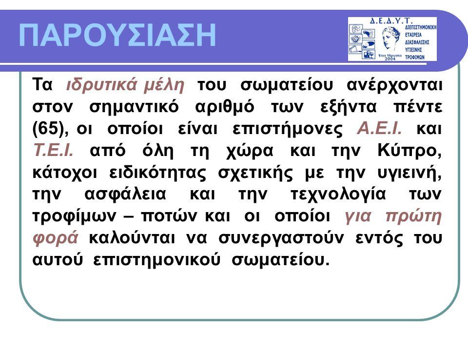 Στις 03 Ιουνίου 2005 πραγματοποιήθηκε η επίσημη έναρξη της δραστηριοποίησης της Δ.Ε.Δ.Υ.Τ. στη Θεσσαλονίκη. ΠΑΡΟΥΣΙΑΣΗ