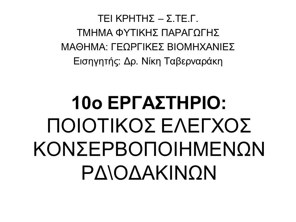 ΓΕΝΙΚΑ Ροδάκινα για νωπή και βιομηχανική χρήση = κομπόστες, χυμοί, μαρμελάδες, λικέρ… Η ιστορία του βιομηχανικού ροδάκινου= μετά το 1970 Ελλάδα= μία από τις χώρες με τη μεγαλύτερη παραγωγή κονσερβοποιημένων φρούτων (ιδιαίτερα ροδάκινων), καθώς και η πρώτη στην εξαγωγή αυτών.