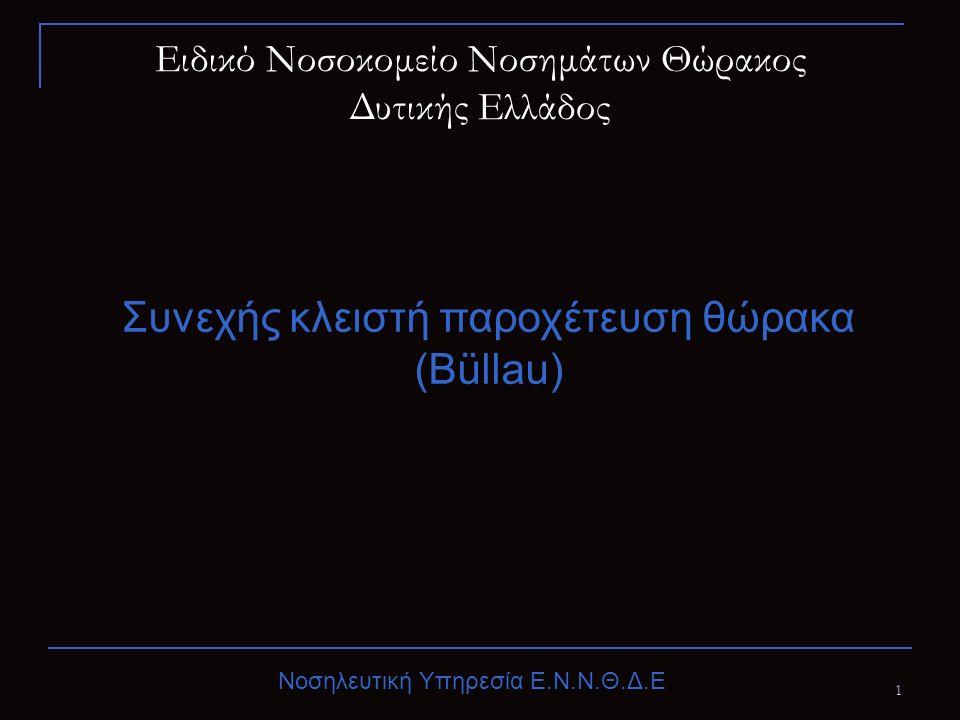 Νοσηλευτική Υπηρεσία Ε.Ν.Ν.Θ.Δ.Ε 1 Ειδικό Νοσοκομείο Νοσημάτων Θώρακος Δυτικής Ελλάδος Συνεχής κλειστή παροχέτευση θώρακα (Büllau)