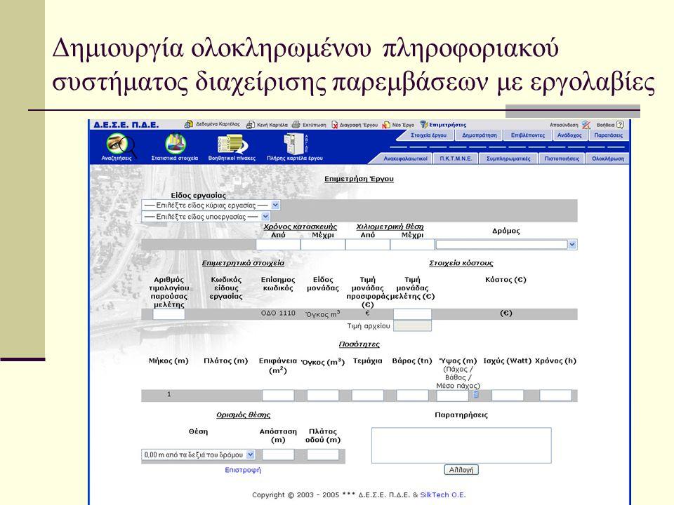 Δημιουργία ολοκληρωμένου πληροφοριακού συστήματος διαχείρισης παρεμβάσεων με εργολαβίες