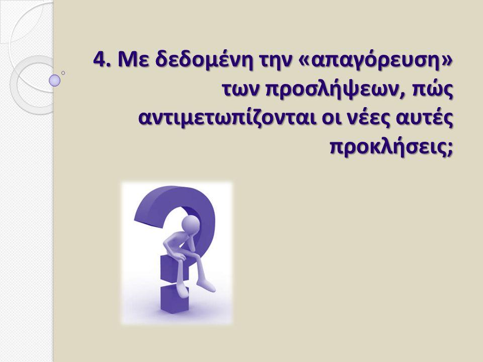 4. Με δεδομένη την «απαγόρευση» των προσλήψεων, πώς αντιμετωπίζονται οι νέες αυτές προκλήσεις;