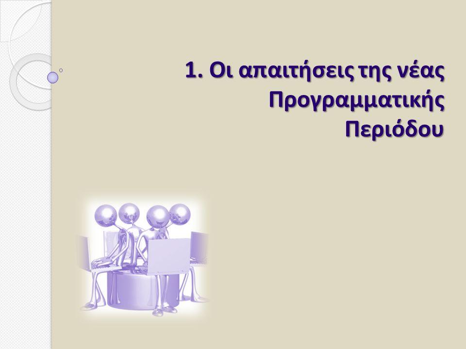 1. Οι απαιτήσεις της νέας Προγραμματικής Περιόδου