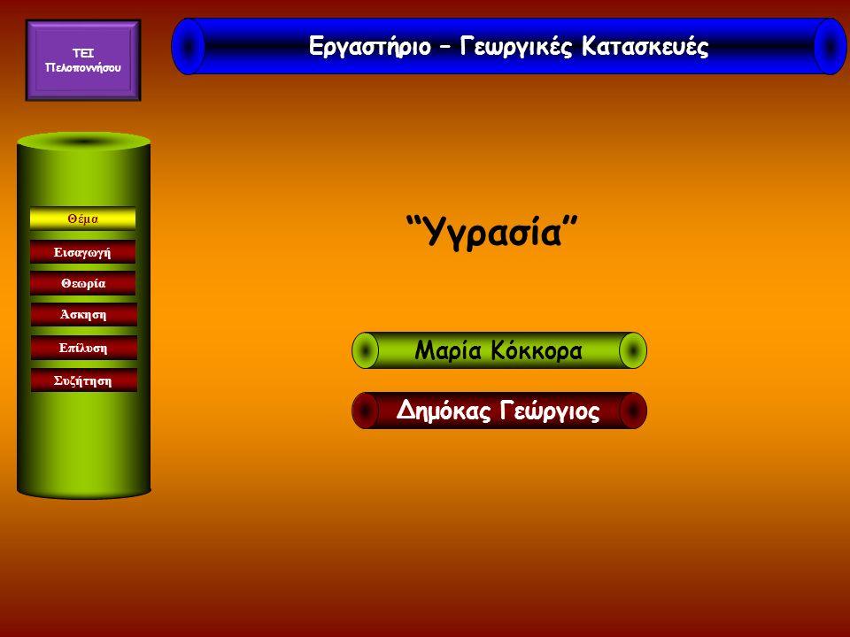 Υγρασία-Ορισμοί Εισαγωγή Θεωρία Άσκηση Επίλυση Συζήτηση Θέμα Σε ορισμένο χώρο ο αέρας, ανάλογα με τη θερμοκρασία, περιέχει μια ορισμένη ποσότητα νερού σε μορφή ατμού Aν ο αέρας, σε ορισμένη θερμοκρασία και πίεση, περιέχει τη μέγιστη ποσότητα νερού τότε λέγεται κορεσμένος Απόλυτη υγρασία (w u ): η ποσότητα των υδρατμών που περιέχεται σε 1 kg αέρα, σε συγκεκριμένη θερμοκρασία και πίεση (kg υδρατμών kg -1 αέρα) Μερική τάση υδρατμών (e)Μερική τάση υδρατμών (e): η μερική πίεση των υδρατμών στον ατμοσφαιρικό αέρα Εργαστήριο – Γεωργικές Κατασκευές TEI Πελοποννήσου