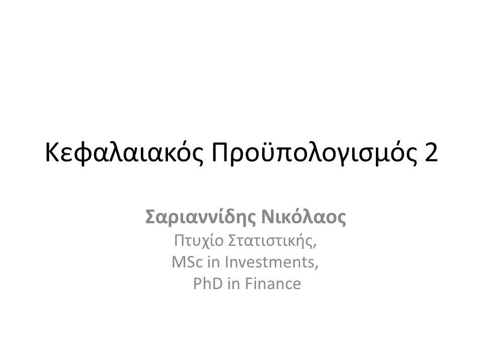 Κεφαλαιακός Προϋπολογισμός 2 Σαριαννίδης Νικόλαος Πτυχίο Στατιστικής, MSc in Investments, PhD in Finance
