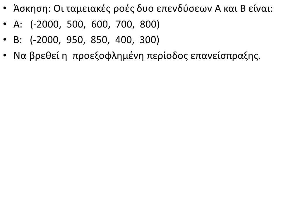Άσκηση: Οι ταμειακές ροές δυο επενδύσεων Α και Β είναι: A: (-2000, 500, 600, 700, 800) B: (-2000, 950, 850, 400, 300) Να βρεθεί η προεξοφλημένη περίοδος επανείσπραξης.