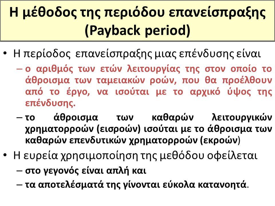 Η μέθοδος της περιόδου επανείσπραξης (Payback period) Η περίοδος επανείσπραξης μιας επένδυσης είναι – ο αριθμός των ετών λειτουργίας της στον οποίο το άθροισμα των ταμειακών ροών, που θα προέλθουν από το έργο, να ισούται με το αρχικό ύψος της επένδυσης.