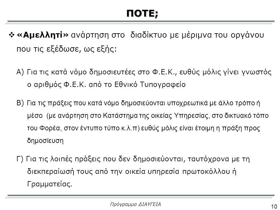 Πρόγραμμα ΔΙΑΥΓΕΙΑ 10 ΠΟΤΕ;  «Αμελλητί» ανάρτηση στο διαδίκτυο με μέριμνα του οργάνου που τις εξέδωσε, ως εξής: Α) Για τις κατά νόμο δημοσιευτέες στο