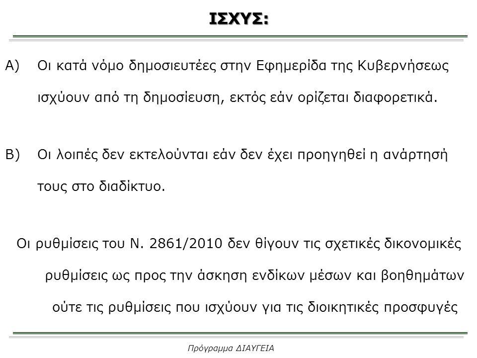 Α) Οι κατά νόμο δημοσιευτέες στην Εφημερίδα της Κυβερνήσεως ισχύουν από τη δημοσίευση, εκτός εάν ορίζεται διαφορετικά.