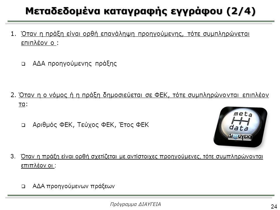 Μεταδεδομένα καταγραφής εγγράφου (2/4) 24 Πρόγραμμα ΔΙΑΥΓΕΙΑ 1.Όταν η πράξη είναι ορθή επανάληψη προηγούμενης, τότε συμπληρώνεται επιπλέον ο :  ΑΔΑ π