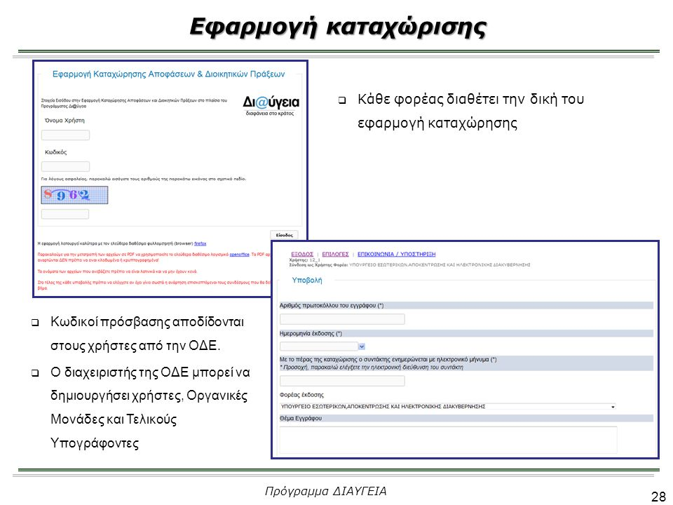 28 Εφαρμογή καταχώρισης Πρόγραμμα ΔΙΑΥΓΕΙΑ  Κάθε φορέας διαθέτει την δική του εφαρμογή καταχώρησης  Κωδικοί πρόσβασης αποδίδονται στους χρήστες από