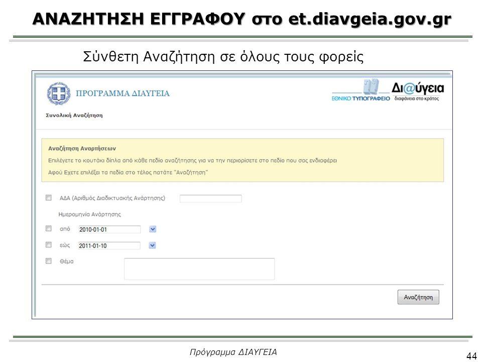 44 ΑΝΑΖΗΤΗΣΗ ΕΓΓΡΑΦΟΥ στο et.diavgeia.gov.gr Σύνθετη Αναζήτηση σε όλους τους φορείς Πρόγραμμα ΔΙΑΥΓΕΙΑ