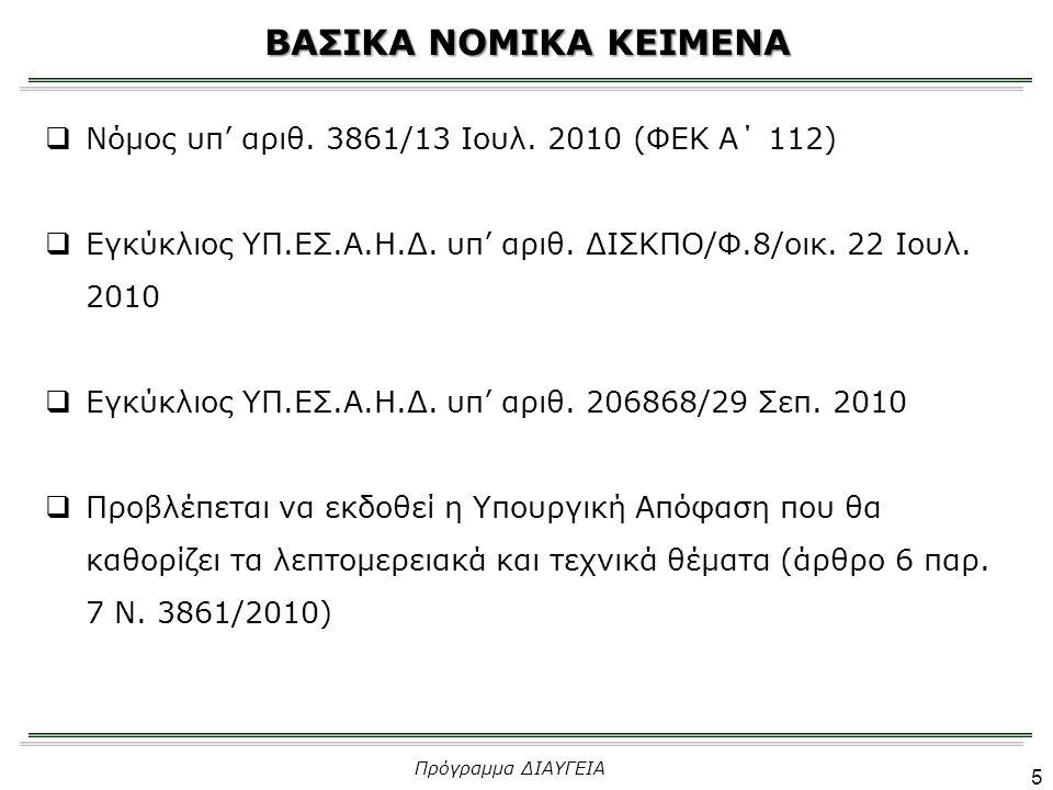 ΒΑΣΙΚΑ ΝΟΜΙΚΑ ΚΕΙΜΕΝΑ 5  Νόμος υπ' αριθ. 3861/13 Ιουλ. 2010 (ΦΕΚ Α΄ 112)  Εγκύκλιος ΥΠ.ΕΣ.Α.Η.Δ. υπ' αριθ. ΔΙΣΚΠΟ/Φ.8/οικ. 22 Ιουλ. 2010  Εγκύκλιος