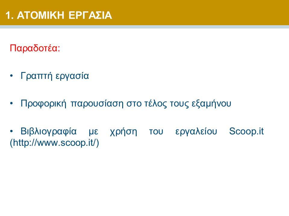 Παραδοτέα: Γραπτή εργασία Προφορική παρουσίαση στο τέλος τους εξαμήνου Βιβλιογραφία με χρήση του εργαλείου Scoop.it (http://www.scoop.it/) 1.